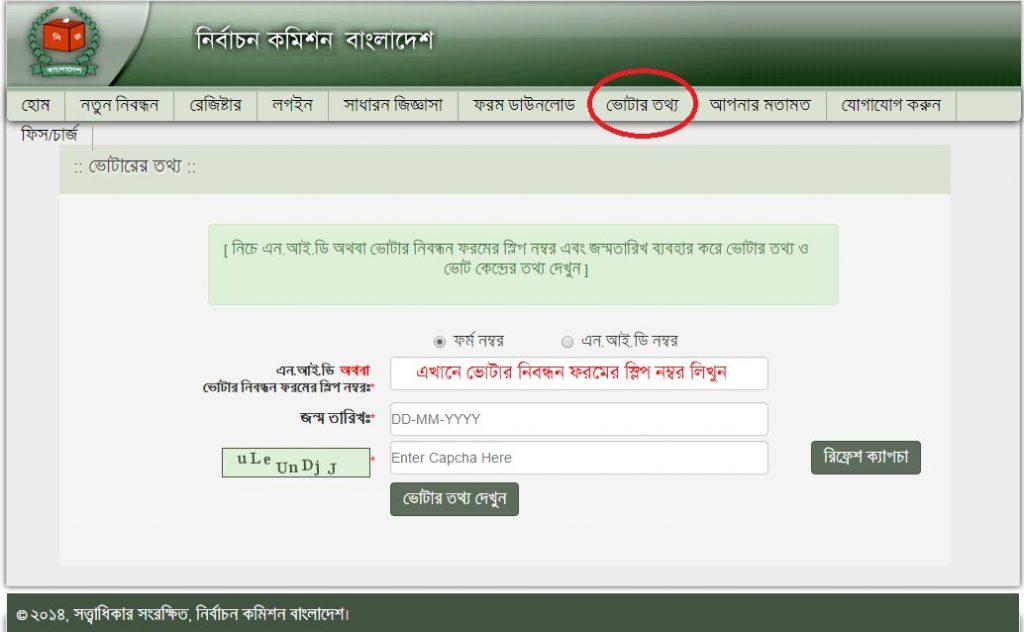 voter info BD
